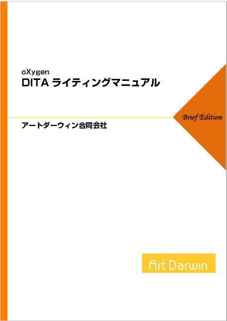 日本初のDITA専業コンサルティング法人oXygenマニュアル