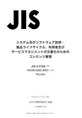 JIS-X0154